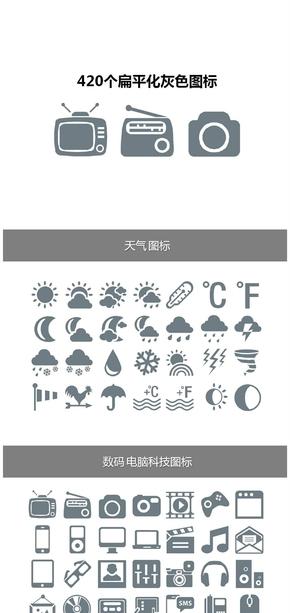 精选15套灰色多种类PPT图标素材