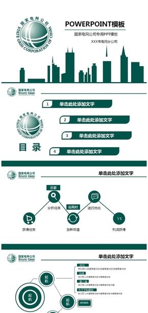 国家电网供电公司官方PPT模板