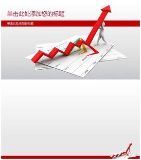 精选1款工作报告箭头上扬可编辑PPT封面图片