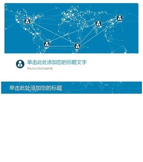 精选1款蓝色大气商务可编辑PPT封面图片