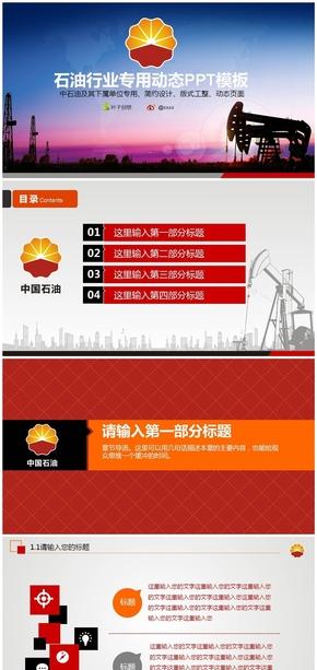 中国石油总公司石油行业企业中石油PPT模板