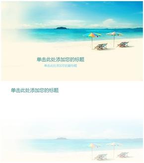 精选1套海边海滨度假PPT母版