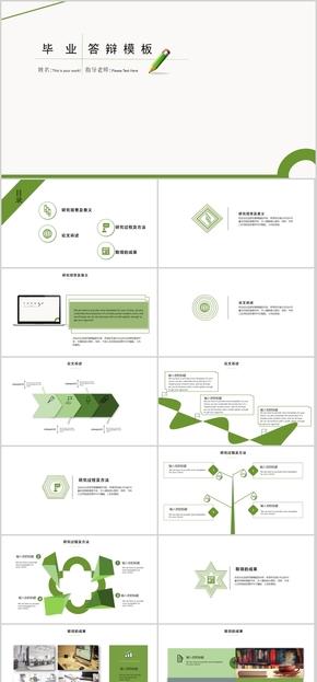 绿色扁平化毕业设计答辩PPT模板