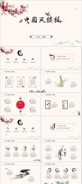 中国风简约大气模板