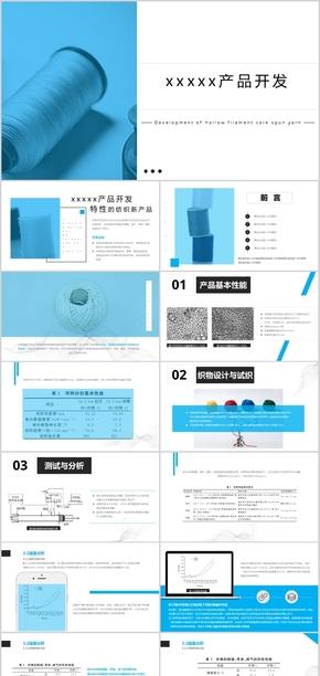 扁平化商品发布ppt模板