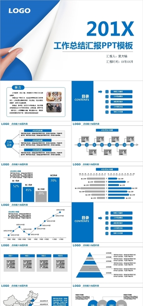 工作总结汇报PPT模板,政府报告,工作会议报告,总结计划报告,年度计划报告