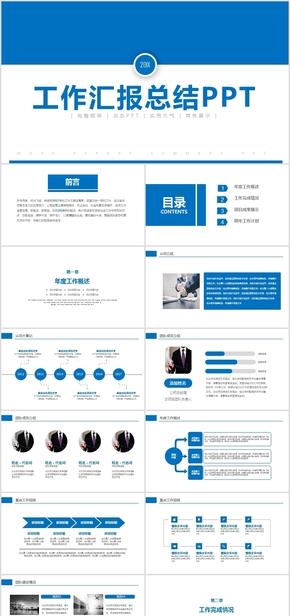 时尚高端大气蓝色经典通用PPT模板,工作总结,年终计划,总结计划,述职报告,演讲PPT模板