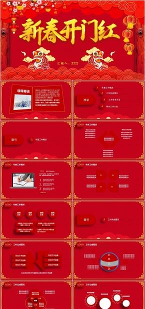 最新通用中国风新春开门红工作汇报动态PPT模板
