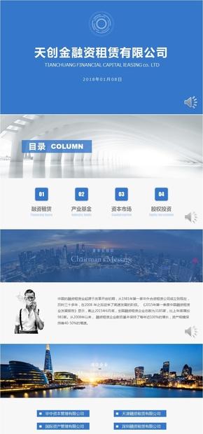 蓝色系金融租赁高端大气公司介绍PPT模板【颜色可调】文案内容可通用