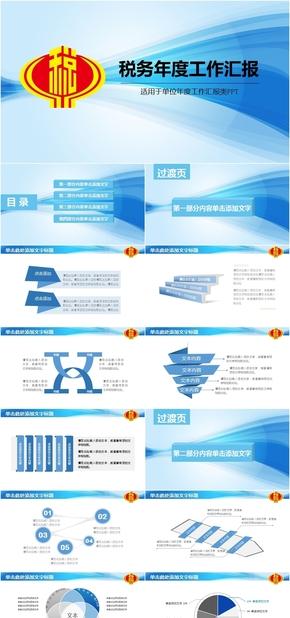 蓝色中国税务国税地税局工作通用PPT模板