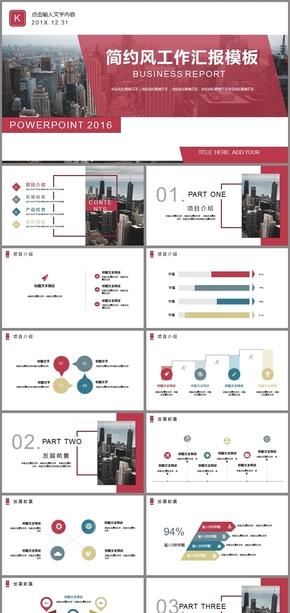 人力资源年度工作总结汇报年度报告PPT模板年终汇报