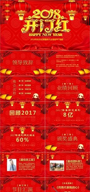 中国风开门红大气公司年会颁奖PPT模板,高端大气,年会颁奖,颁奖典礼