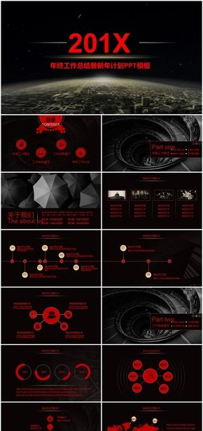 黑红高端大气时尚通用PPT模板,工作总结,工作计划,年度总结,年终总结