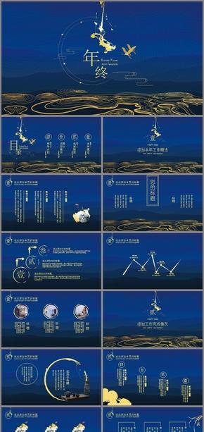 复古时尚蓝色中国风年终总结PPT模板