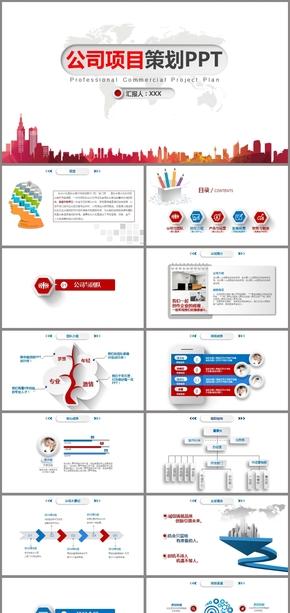 简约企业项目策划计划书PPT模板
