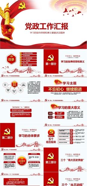 党政机关红色正式版工作汇报PPT