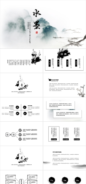 中国风PPT模板,年终总结,工作汇报,计划总结,年度汇报,工作计划