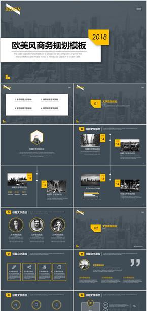 黄色欧美风商务规划总结PPT模板