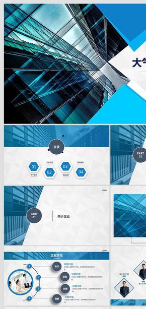 蓝色清新渐变大气时尚公司简介企业宣传PPT模板