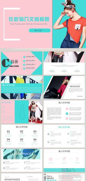 服装服饰婚纱杂志艺术设计PPT模板