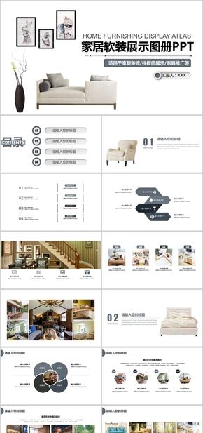 家居软装展示图册PPT模板