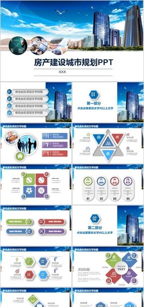 房产规划与建设演示PPT模板工作汇报 计划 报告 工作总结 商务 通用 动态 完整框架