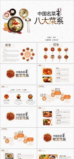 中国名菜八大菜系PPT模板