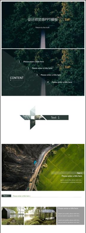 【简约美学】2018年项目概念性方案PPT模板