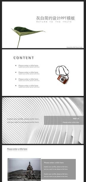 【灰白简约设计】2018项目概念性方案设计感PPT模板