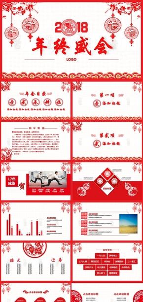 红色年终汇报中国风剪纸动态PPT模板