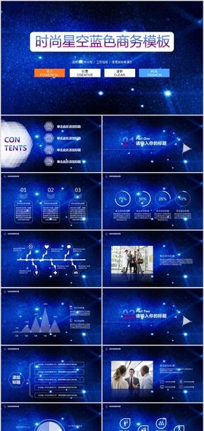 时尚创意蓝色商务模板