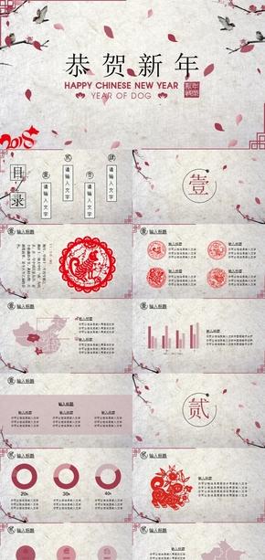 暗红色年终汇报中国风扁平化ppt模板