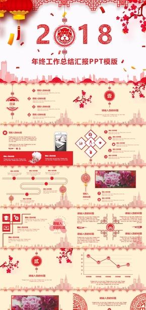 红色年终汇报中国风简洁PPT模版