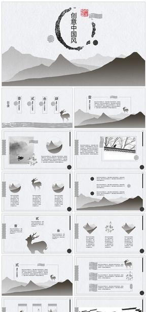 创意中国风黑白简约动态PPT模板