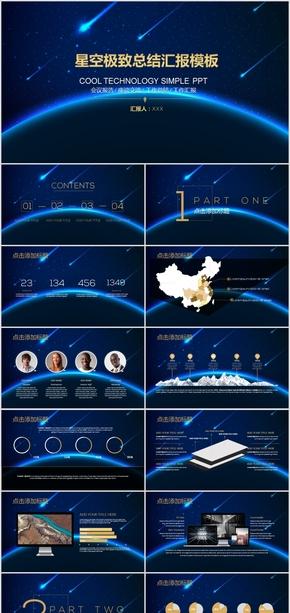 星空极致总结汇报模板