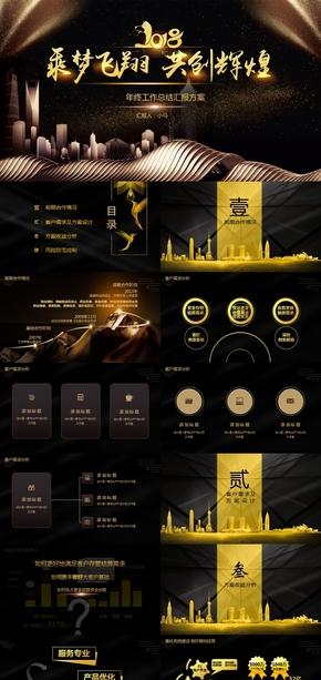 黑色中国风年终总结PPT模板