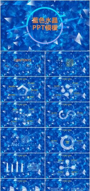 蓝色水晶商务通用PPT模板