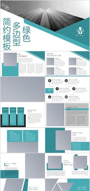 绿色多边型简约商务模板