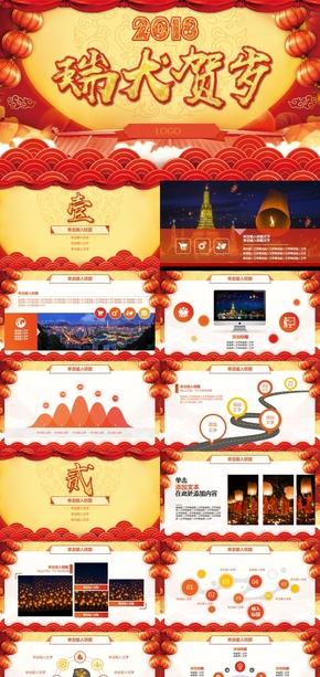 红色年终汇报中国风瑞犬贺岁PPT模版