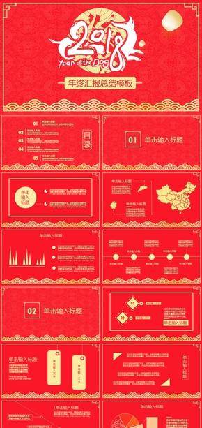 红色年终汇报中国风剪纸风格全动画PPT模板