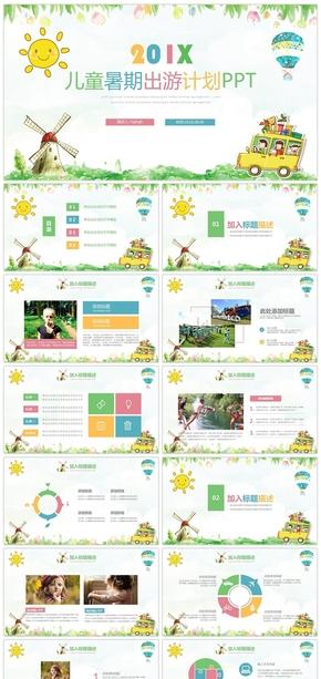 卡通风儿童暑期出游计划旅行招生PPT模板
