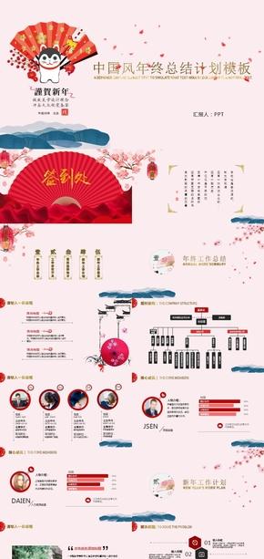 桃红色年终汇报中国风唯美年终总结工作计划PPT模板