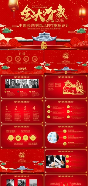 中国红剪纸风商务演示总结汇报工作计划企业宣传培训讲座PPT