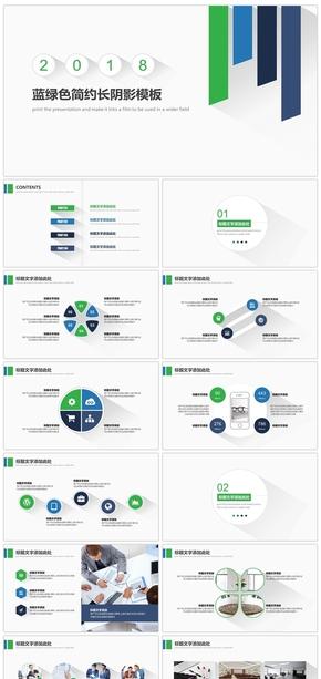 蓝绿色简约长阴影培训计划PPT模板