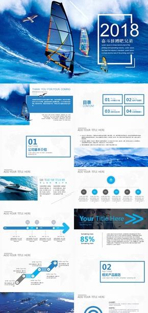 海洋主题商务演示展览展示总结计划工作报告公司介绍培训PPT