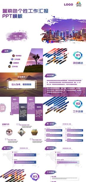 藍紫色炫彩PPT中國風商務大氣模板