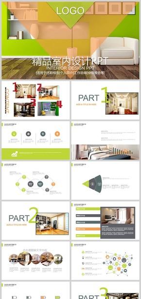 极简主义室内设计公司创意ppt模板