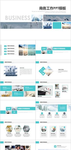 蓝色扁平化商务规划建设汇报PPT模板