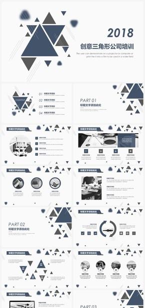 创意三角形商务公司培训计划PPT模板