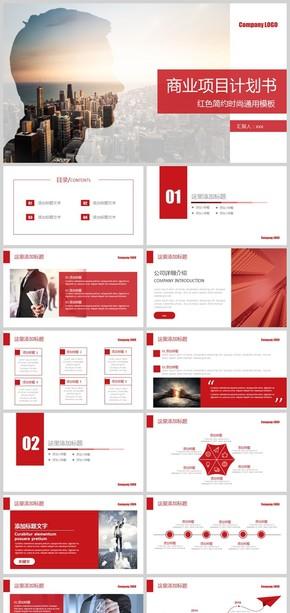 红色简约时尚通用商业项目计划书PPT模板